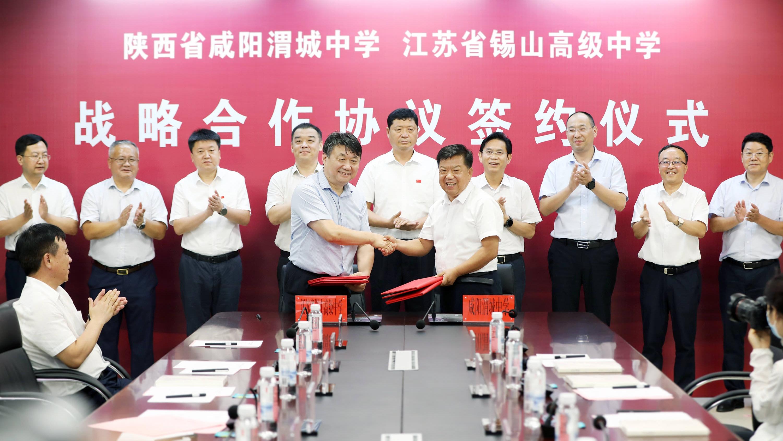 咸阳渭城中学与江苏省锡山高级中学进行战略合作签约