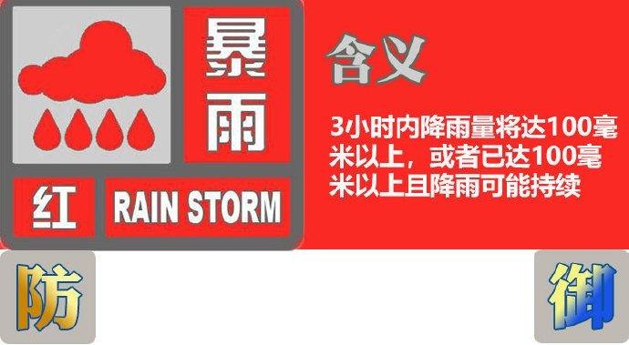 西安市气象台发布暴雨红色预警信号 出行记得带伞