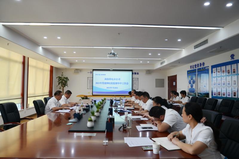 商洛分公司组织召开2021年党建和纪检监察年中工作会