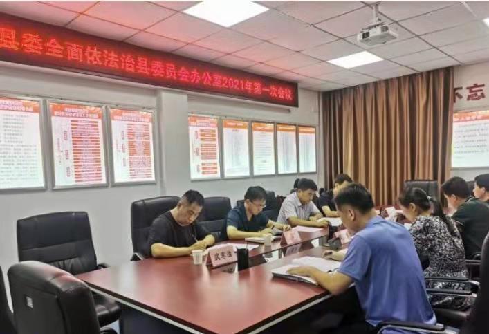 礼泉全面依法治县委员会办公室2021年第一次会议召开