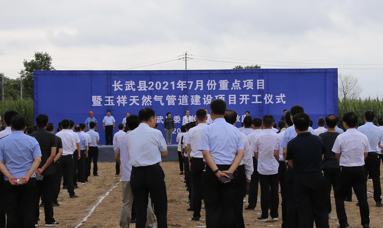 长武县:投资4200万元的重点项目开工