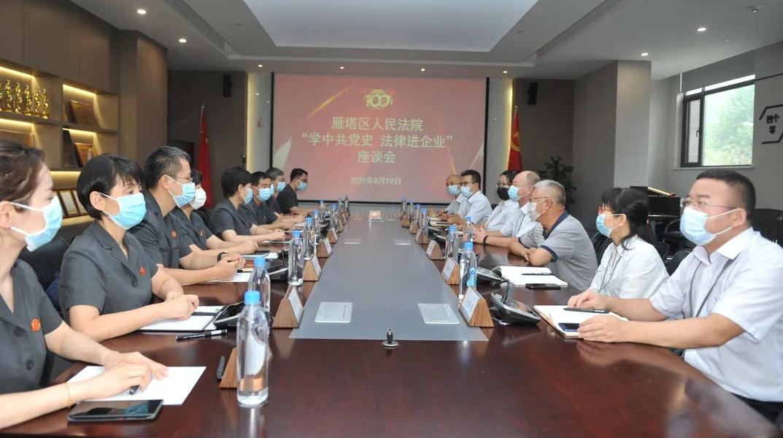 雁塔法院:送法进企业 护航助发展