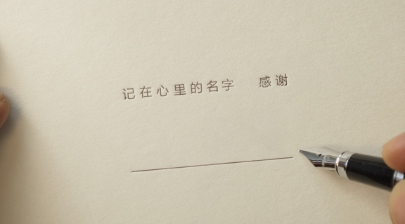 """""""《记在心里的名字  感谢》"""