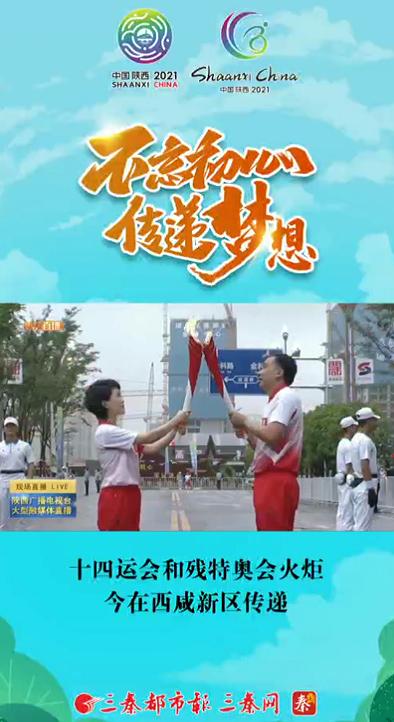 十四运会和残特奥会火炬今在西咸新区传递