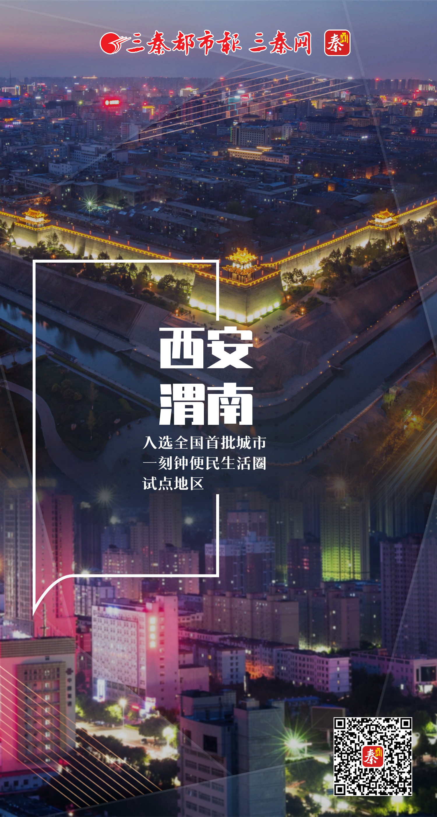 西安 渭南入选全国首批城市一刻钟便民生活圈试点地区