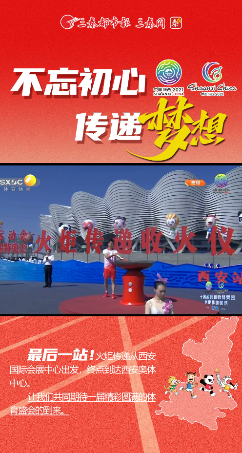 最后一站!十四运会和残特奥会火炬今在西安传递