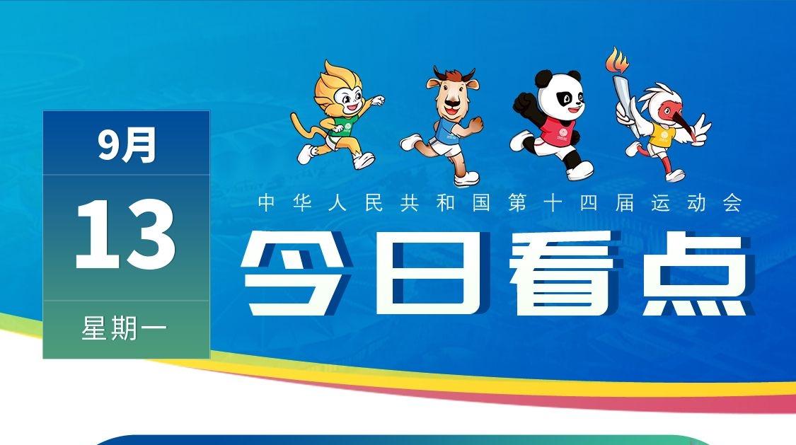 今日看点丨东京奥运首金得主杨倩出战! 艺术体操团体决赛上演