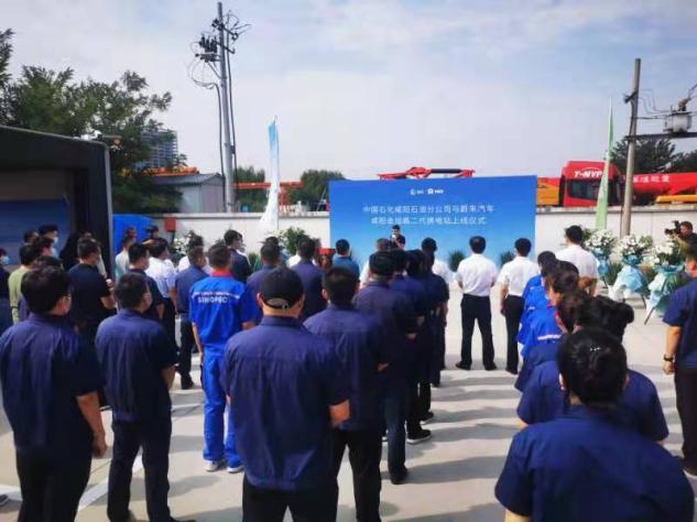 中国石化销售陕西咸阳分公司首座全智能充换电站正式投营