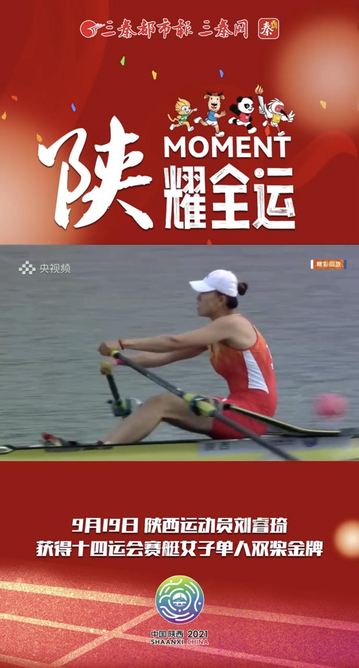 陕西运动员刘睿琦获得十四运会赛艇女子单人双桨金牌