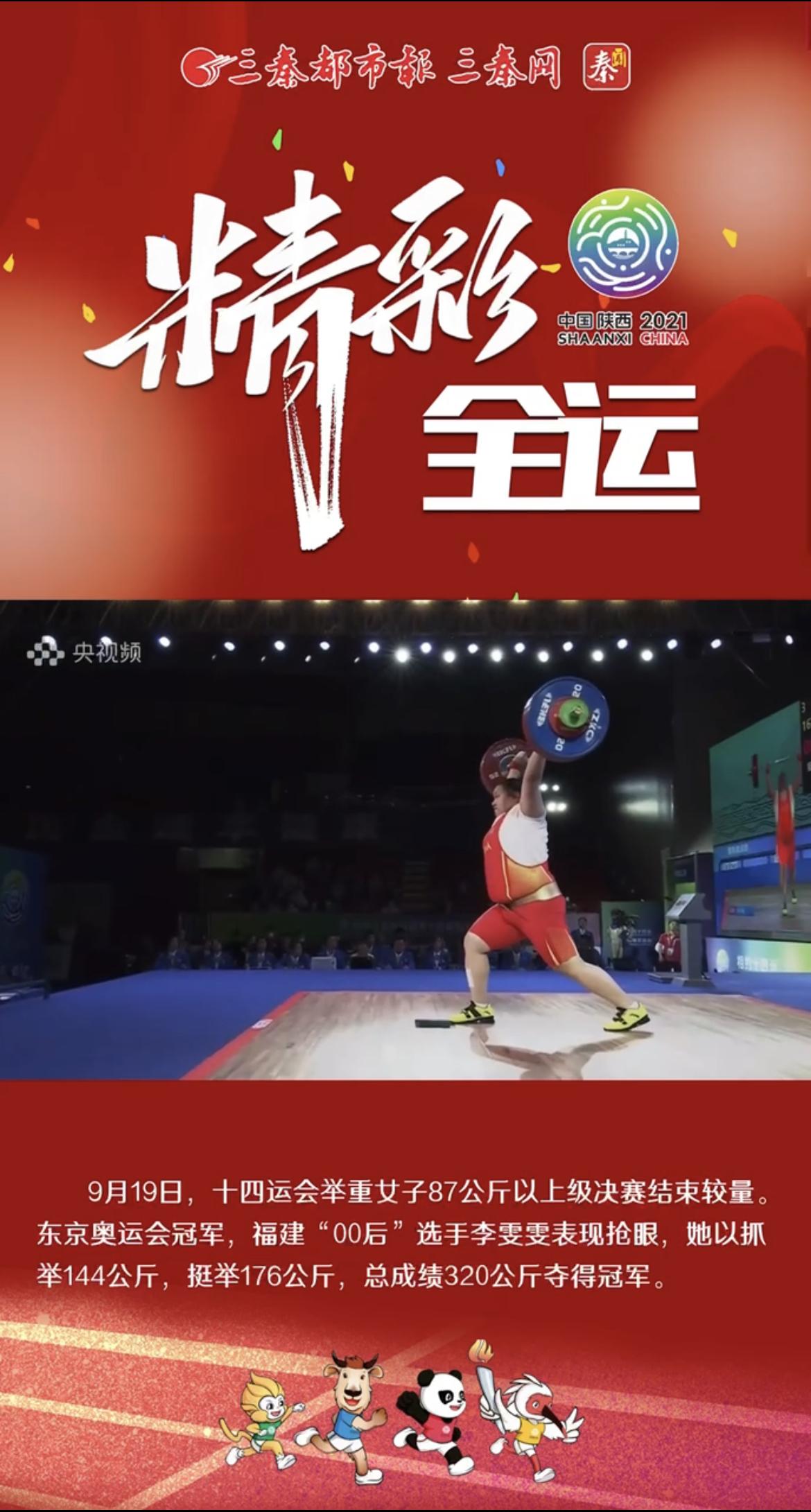 奥运冠军李雯雯夺得十四运会举重女子87公斤以上级冠军