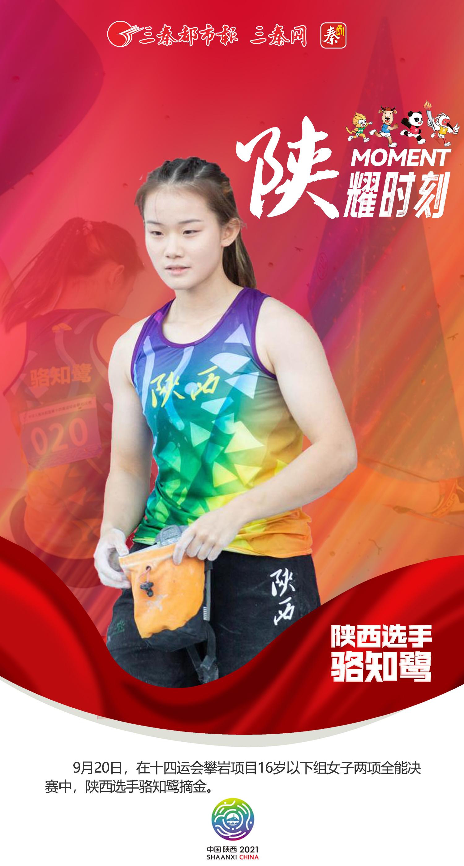 陕耀时刻丨陕西选手骆知鹭夺得攀岩16岁以下组女子两项全能决赛冠军