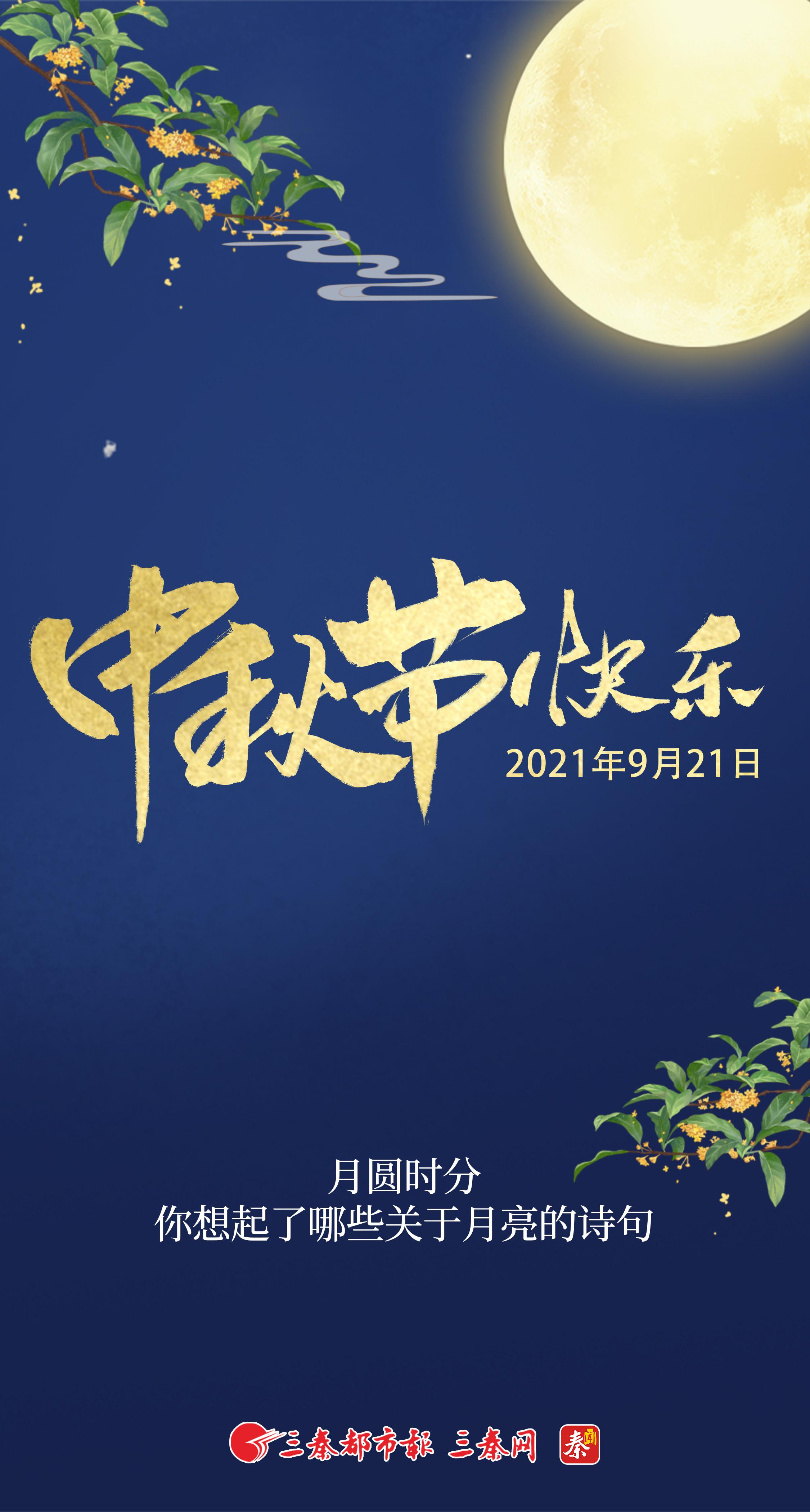 九宫格 中秋节快乐