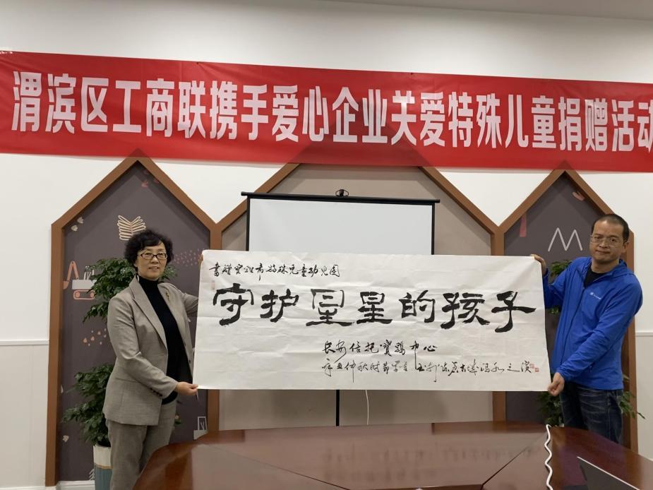 渭滨区开展关爱特殊儿童爱心捐赠活动