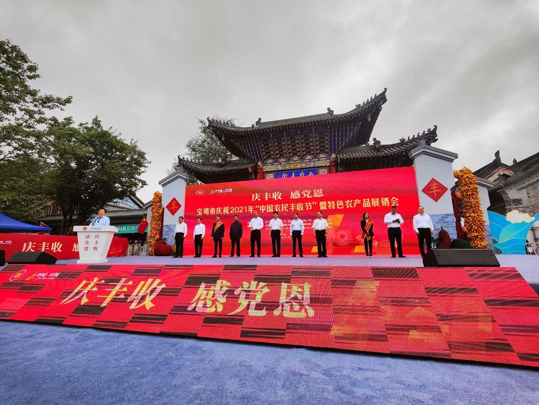 宝鸡市庆祝2021年中国农民丰收节暨特色农产品展销会正式启动