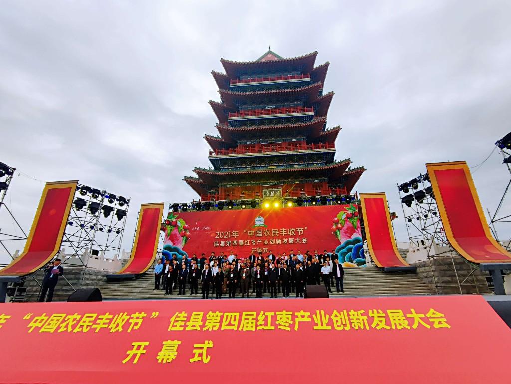 观黄河景品千年枣,佳县举行中国农民丰收节暨第四届红枣科技创新和产业发展大会