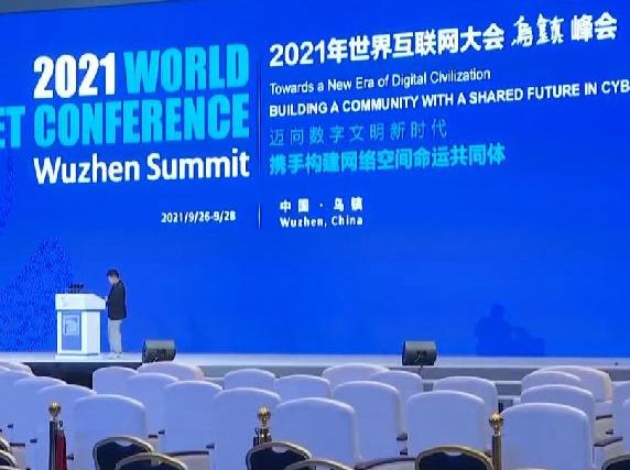 """2021年世界互联网大会:主会场准备就绪 数字化创新应用点亮""""乌镇时间"""""""