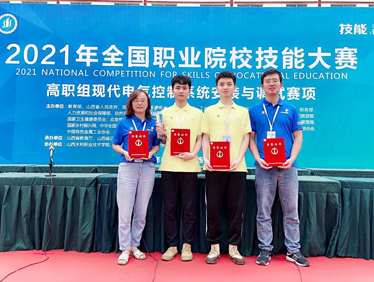 西安航空职业技术学院两名学生获全国职业院校技能大赛一等奖