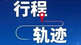 黑龙江哈尔滨3例确诊病例轨迹涉及场所公布