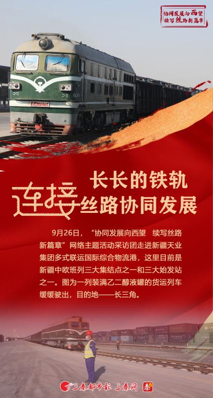 【续写丝路新篇章】长长的铁轨  连接丝路协同发展