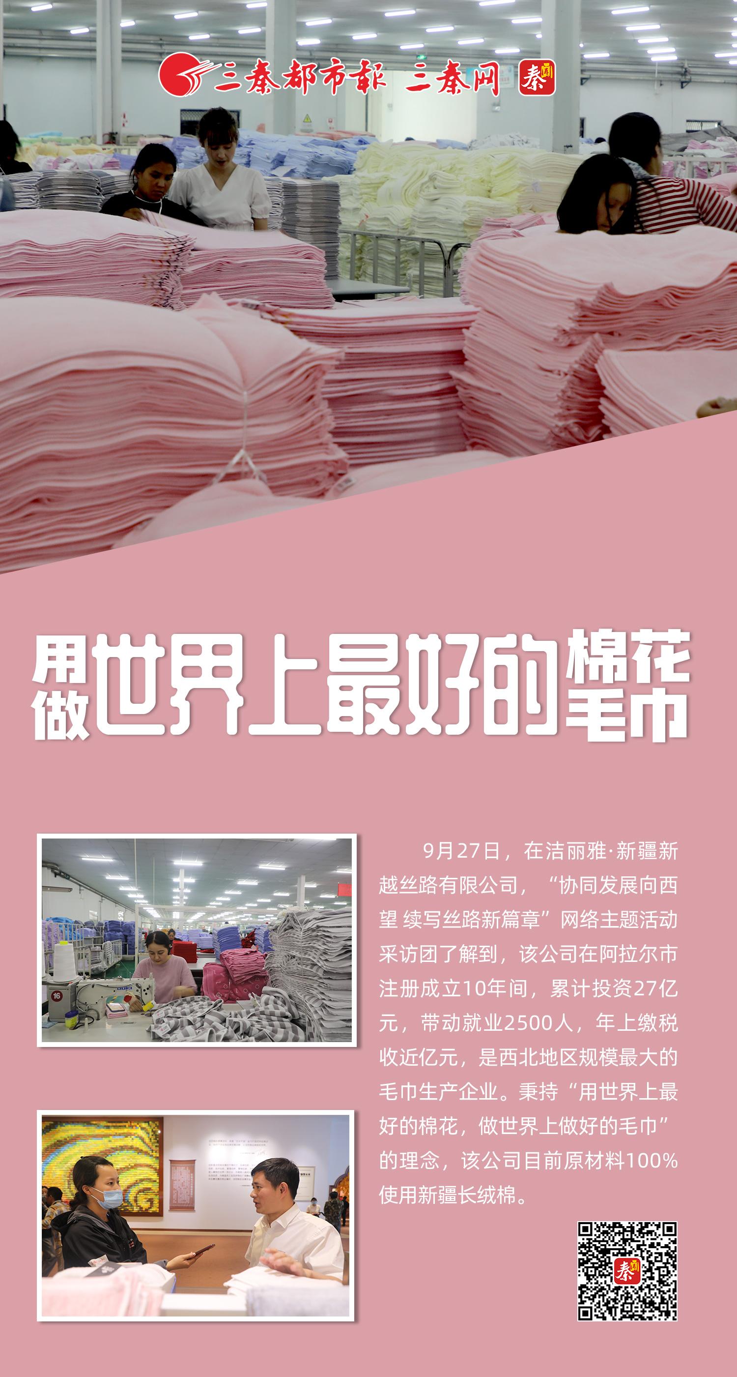 【续写丝路新篇章】用世界上最好的棉花做世界上最好的毛巾