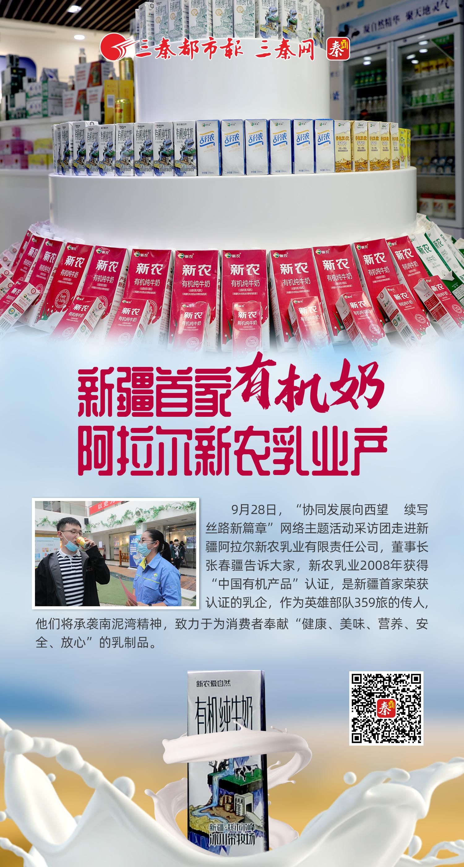 【续写●丝路新篇章】新疆首家有机奶阿拉尔新农乳业产