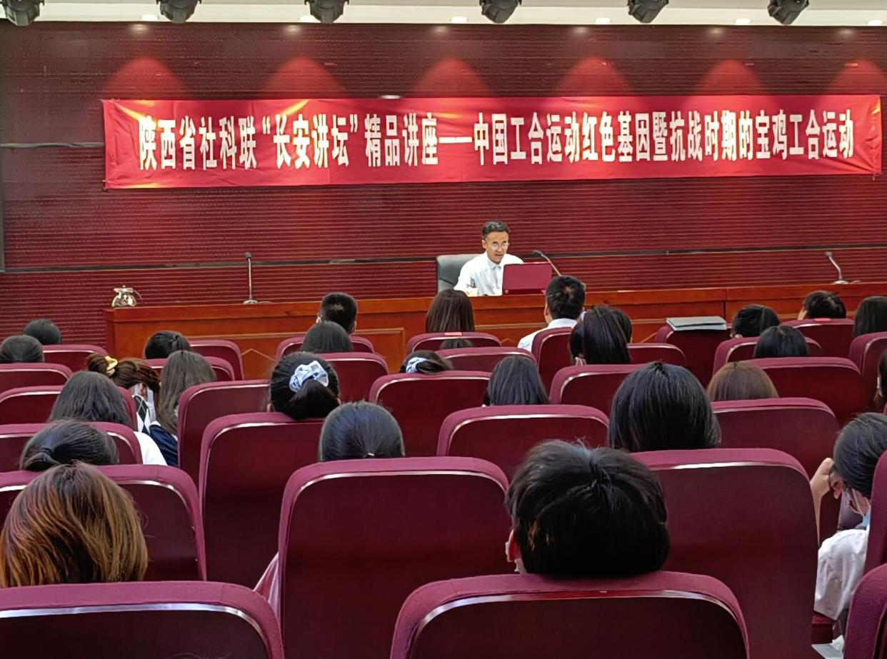 中国工合运动红色基因暨抗战时期的宝鸡工合运动精品演讲在宝鸡举行