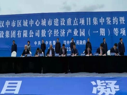 总投资32.1亿,汉台区7个项目集中签约!