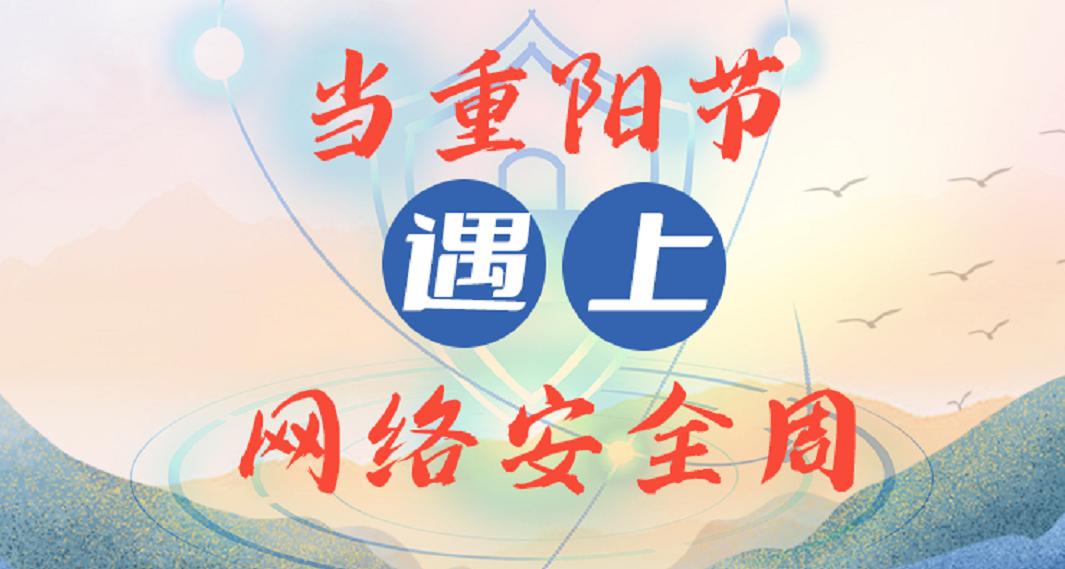 当重阳节遇上网络安全周