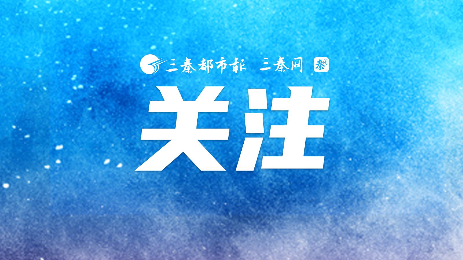 杨凌农高会期间部分车辆实施交通分流
