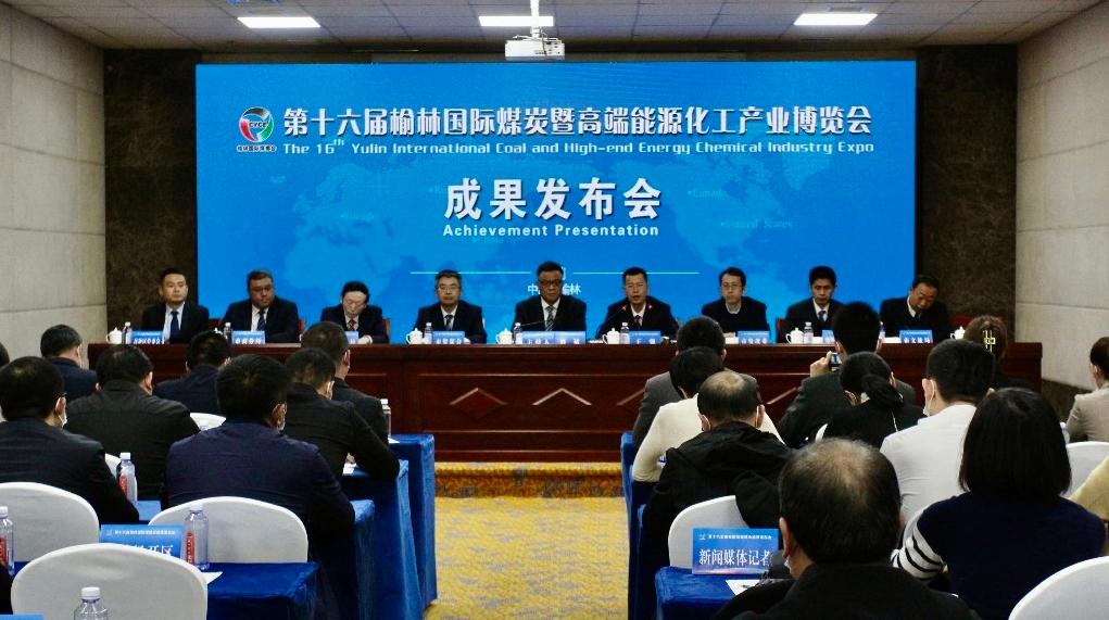 榆林煤博会引资额394.5亿元