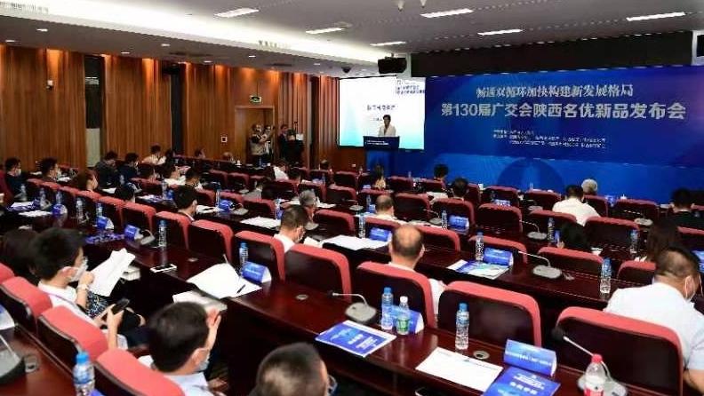 第130届广交会陕西名优新品发布会举行  在世界舞台展示陕西制造品质