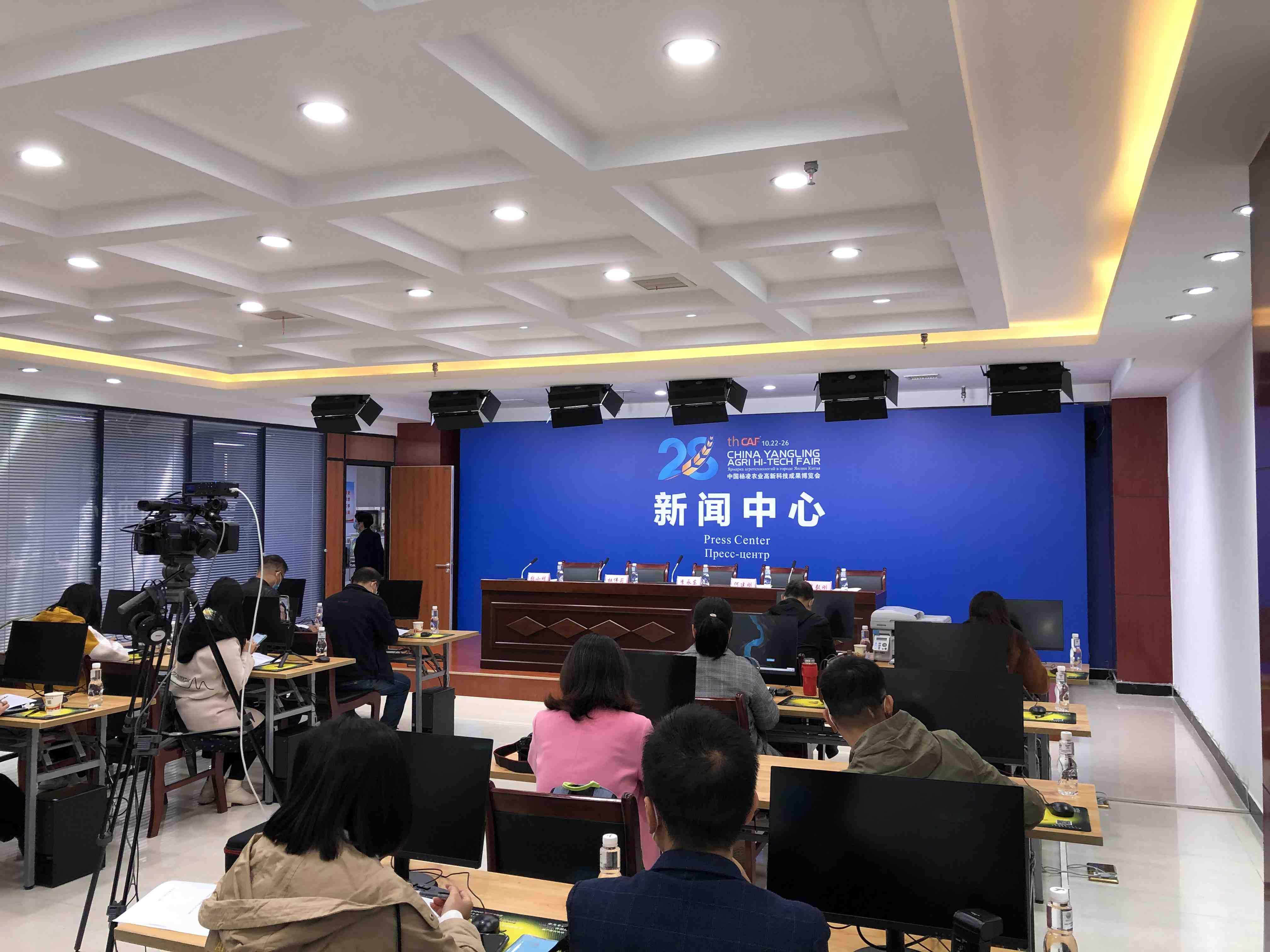 第28届杨凌农高会开幕在即 新闻中心今日向媒体记者开放