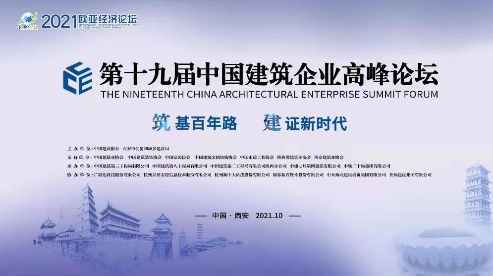 西安建筑业高质量发展带来众多惠民福祉