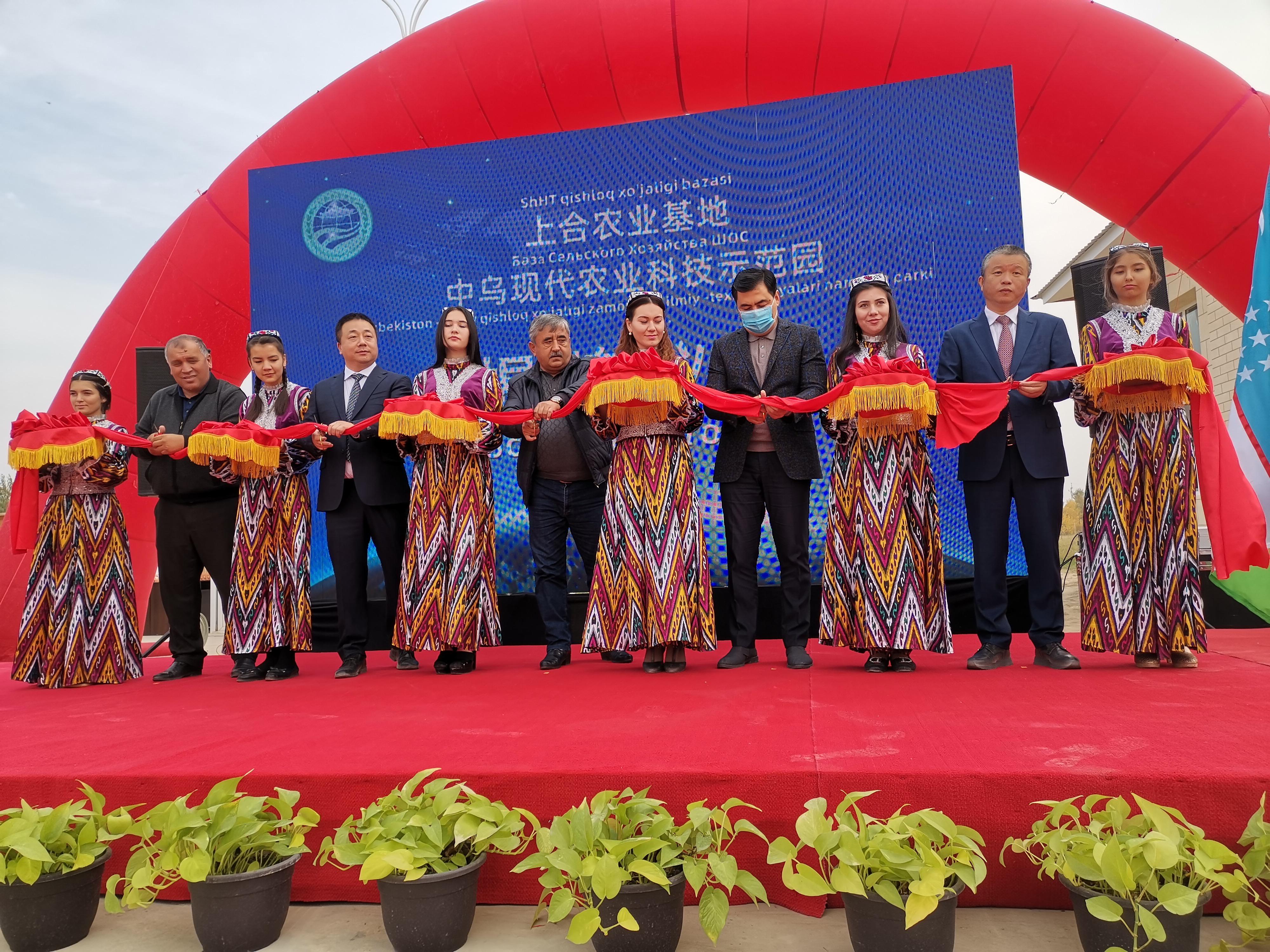 上合农业基地中乌现代农业科技示范园揭牌