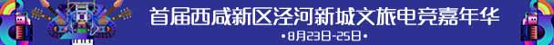 西咸新区泾河新城文旅电竞嘉年华
