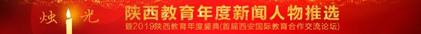 陕西教育年度新闻人物推选